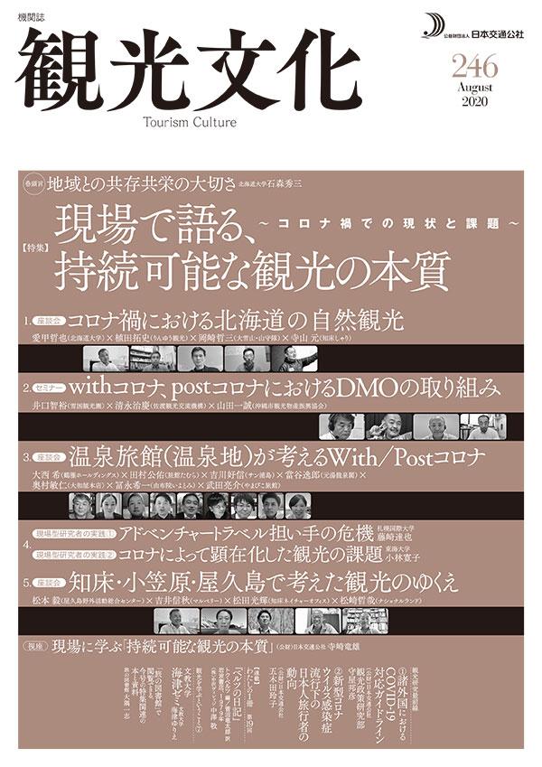 機関誌「観光文化」246号