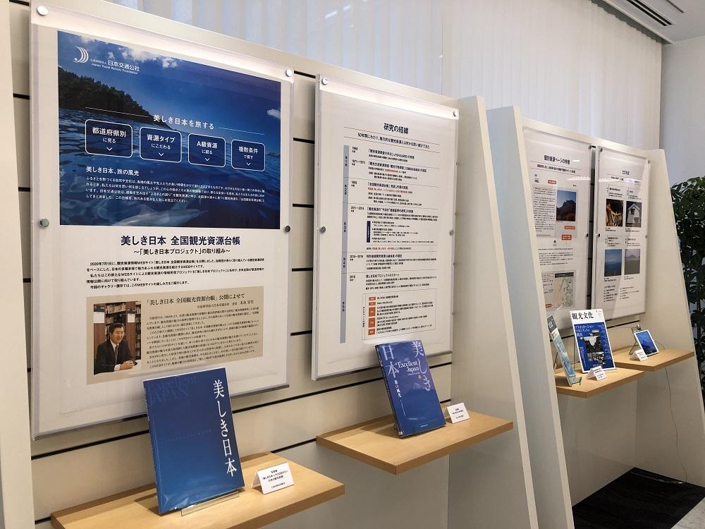 美しき日本 全国観光資源台帳(2020年10月~12月)