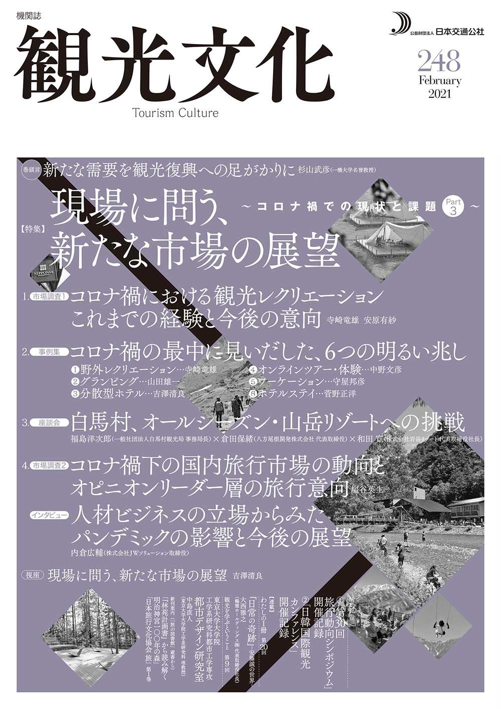 機関誌「観光文化」248号