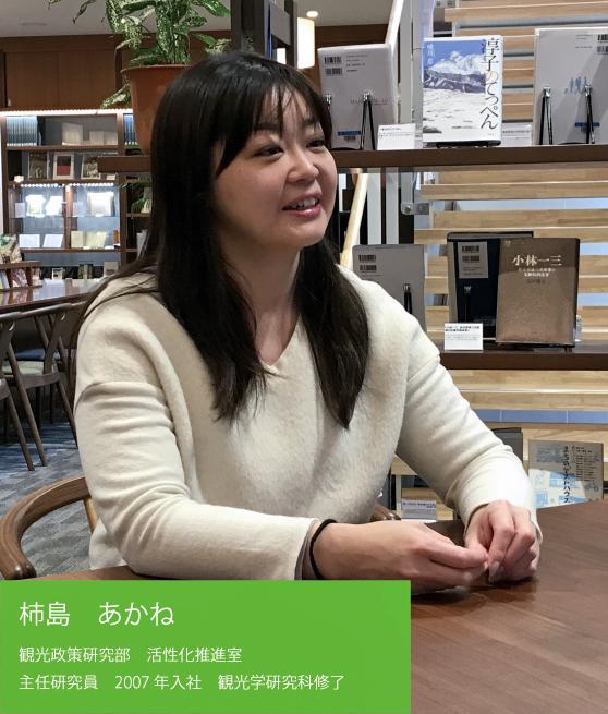 柿島あかね 観光政策研究部活性化推進室 主任研究員 2007年入社観光学研究科修了